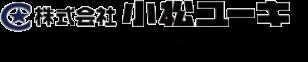 株式会社小松ユーキ