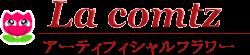 ラ・コムスはリアルでクオリティの高い造花のアレンジメント、ブーケ、胡蝶蘭、仏花、スタンド花など販売しております。